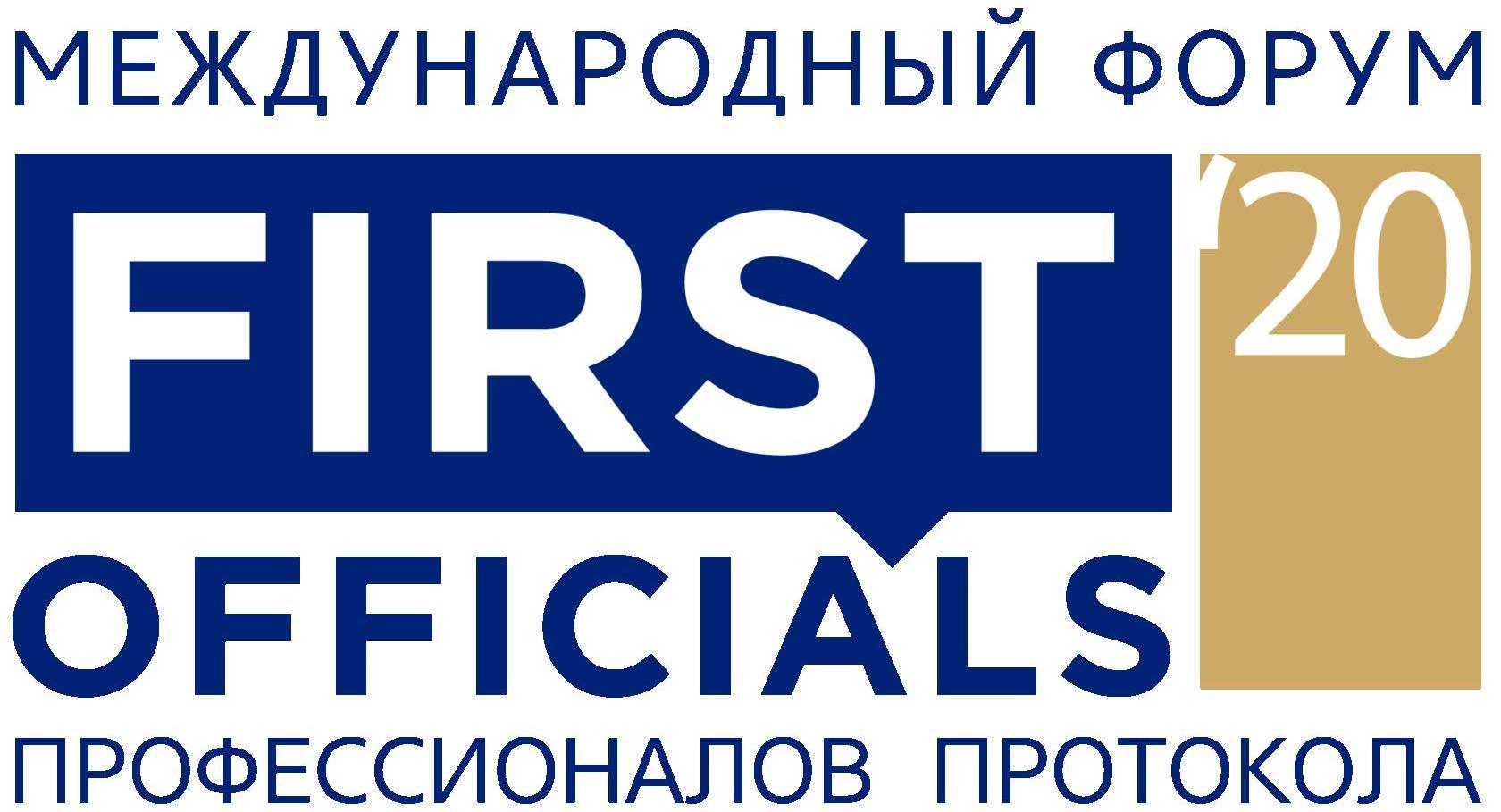 Международный Форум профессионалов протокола «ПЕРВЫЕ ЛИЦА»