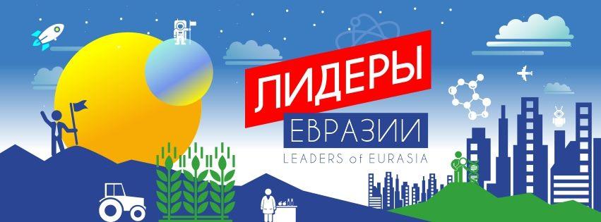 «Молодые лидеры ШОС: совместное созидание» (1-7 ноября 2021 года)