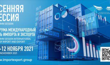 Ежегодная выставка-форум Международный день импорта и экспорта – это два якорных проекта – Осенняя и Весенняя сессия.