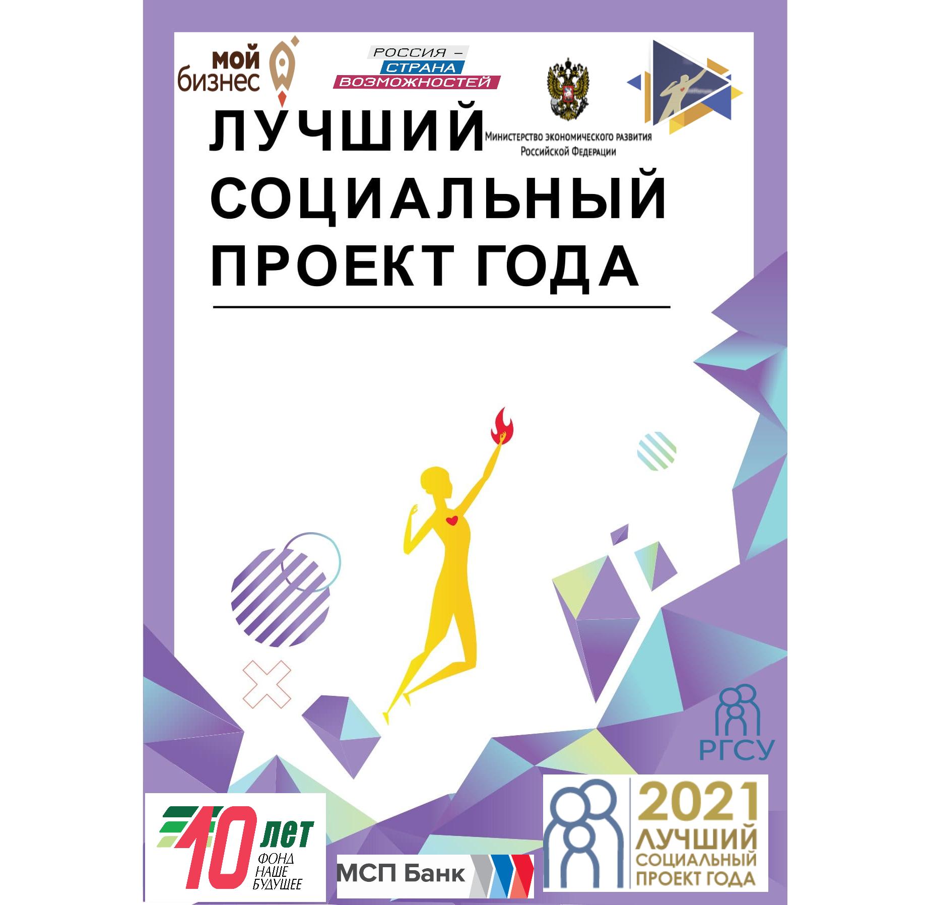 Объявляем прием заявок на участие в региональном этапе Всероссийского конкурса «Лучший социальный проект года — 2021»