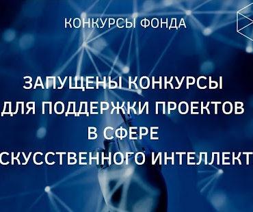 Конкурс среди малых предприятий на получение грантов на прохождение программ акселерации