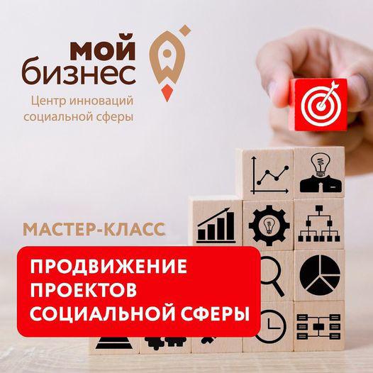 Бесплатный мастер-класс «Продвижение проектов социальной сферы»
