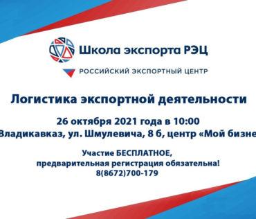 Cеминар Школы экспорта Российского экспортного центра «Логистика экспортной деятельности».