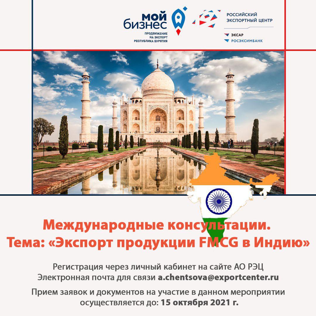 Международные консультации. Тема: «Экспорт продукции FMCG в Индию»